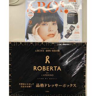 ロベルタディカメリーノ(ROBERTA DI CAMERINO)の& ROSY 9月号 付録(ポーチ)