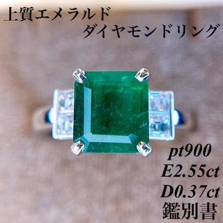 上質エメラルドダイヤモンドリング 鑑別書pt900E2.55ctD0.37ct