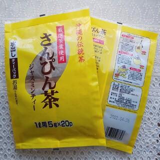 沖縄の伝統茶 厳選茶葉使用 さんぴん茶 ジャスミンティー ②パックセット(茶)