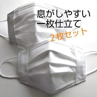 不織布マスクが見える マスクカバー  白無地 2枚組(その他)