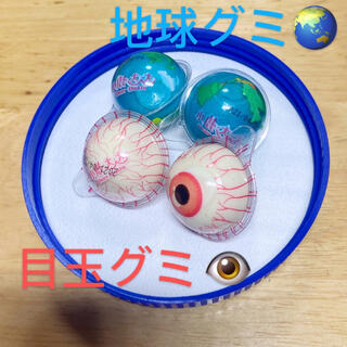 DaDa4個セット 地球グミ 目玉グミ(菓子/デザート)