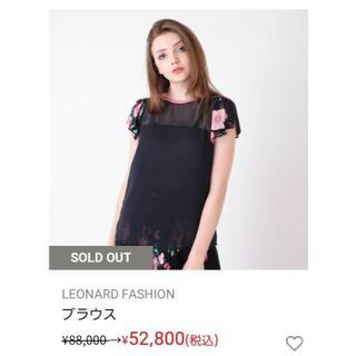 LEONARD - ☆タグ付き未使用品☆ 完売品 レオナール シースルーブラウス 大きいサイズ42