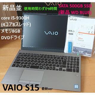 ソニー(SONY)の新品並 VAIO S 9th core i5 SSD 使用9時間のみ!(ノートPC)