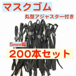 200本 黒 丸型アジャスター付き マスク用平ゴム 紐 ひも (生地/糸)