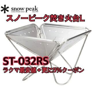 Snow Peak - 新品未開封.即発送●snow peakスノーピーク焚き火台 L ST-032RS