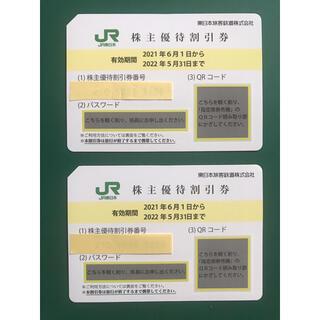 ジェイアール(JR)のJR東日本株主優待割引券 2枚(その他)