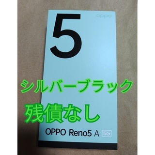 OPPO - OPPO Reno5 A 新品未使用 シルバーブラック Y!mobile版