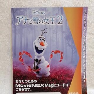 アナと雪の女王 - ディズニー/アナと雪の女王2 マジックコードのみ【規約に基づきご発送のみ】