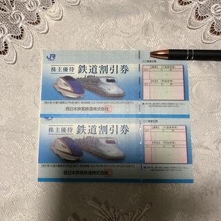 ジェイアール(JR)のJR西日本 株主優待鉄道割引券 2枚(その他)