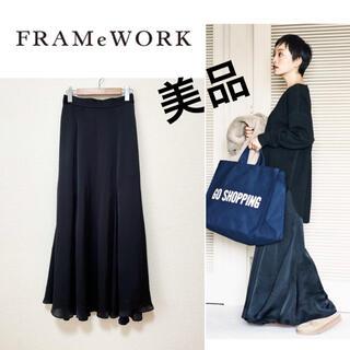 フレームワーク(FRAMeWORK)の美品フレームワーク×高山都 ロングスカート 36 ブラック黒 FRAMeWORK(ロングスカート)