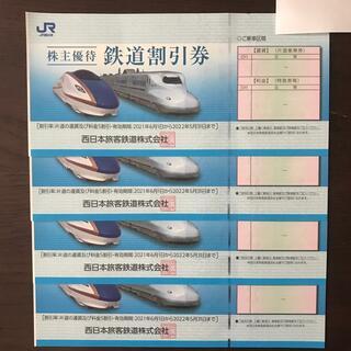 JR西日本 株主優待 鉄道割引券 4枚(その他)