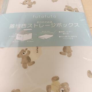 futafuta - 新品 futafuta フタフタ フタくま ストレージボックス 全身くま
