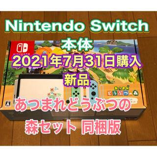 ニンテンドースイッチ(Nintendo Switch)のNintendo Switch 本体 あつまれどうぶつの森セット 同梱版  新品(家庭用ゲーム機本体)
