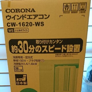 コロナ(コロナ)のCORONAウインドエアコン CW-1620-WS(エアコン)