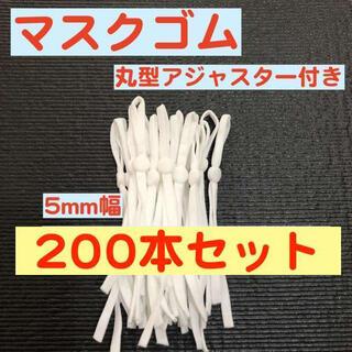 200本 白 丸型アジャスター付き マスク用平ゴム 紐 ひも (生地/糸)