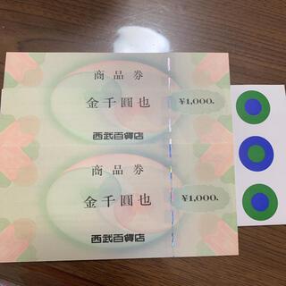 セイブヒャッカテン(西武百貨店)の西武百貨店 商品券 1000円×2枚(その他)