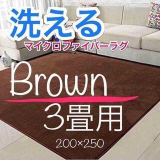 【上質な肌触り】☆洗えるラグマット ブラウン 3畳用 200?×250?☆(ラグ)