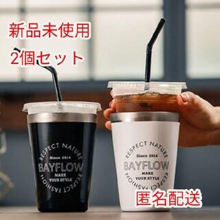 ベイフロー(BAYFLOW)のBAYFLOW タンブラー 2個セット ベイフロウ(タンブラー)