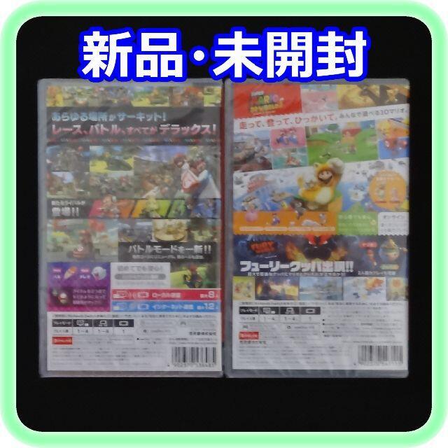 Nintendo Switch(ニンテンドースイッチ)の新品 未開封 マリオカート8 スーパーマリオ 3Dワールド ソフト 2点セット エンタメ/ホビーのゲームソフト/ゲーム機本体(家庭用ゲームソフト)の商品写真