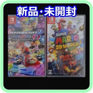 Nintendo Switch - 新品 未開封 マリオカート8 スーパーマリオ 3Dワールド ソフト 2点セット