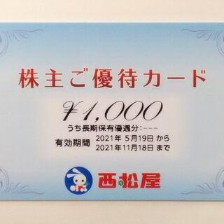 ニシマツヤ(西松屋)の西松屋 株主優待カード 1000円分(ショッピング)