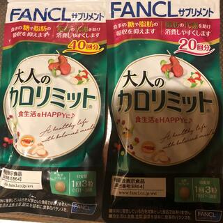 ファンケル(FANCL)の大人のカロリミット  2袋(ダイエット食品)