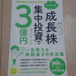 はっしゃん式成長株集中投資で3億円 普通の会社員でも10万円から始められる!