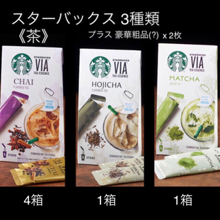 Starbucks Coffee - 《向日葵2105》様 専用___スタバ VIA 3種類《茶》& 豪華粗品!