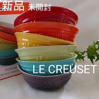LE CREUSET - LE CREUSET シリアルボール 460ml(6個) レインボー.