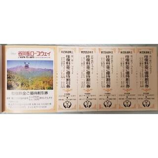 谷川岳ロープウェイ 割引券 5枚(その他)