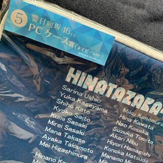 欅坂46(けやき坂46) - 日向坂46 ローソン 一番くじ PCケース ネイビーver