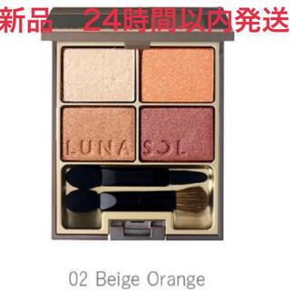 ルナソル(LUNASOL)のルナソル スキンモデリングアイズ 02 Beige Orange(アイシャドウ)