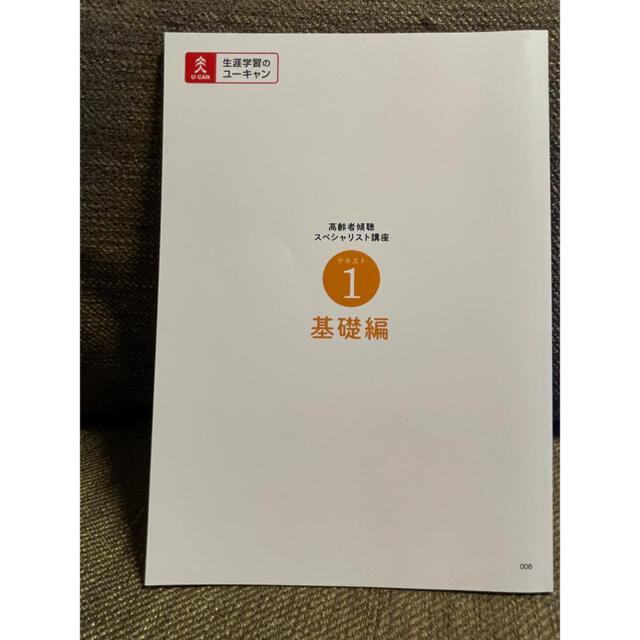 高齢者傾聴スペシャリスト テキスト一式 ユーキャン エンタメ/ホビーの本(資格/検定)の商品写真