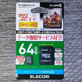 エレコム(ELECOM)の【防水仕様】ELECOM microSDXCメモリーカード 64GB(その他)
