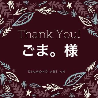 ごま。様 ダイヤモンドアート(アート/写真)