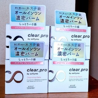 KOSE - コーセー ソフティモ クリアプロ クレンジングバーム 濃密バーム 4個