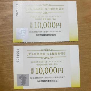ジェイアール(JR)のJR九州高速船 クイーンビートル 株主優待割引券 2枚 (その他)