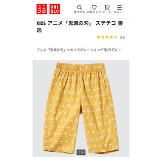 UNIQLO - 【新品未使用】ユニクロ キッズ ステテコ 善逸 140cm