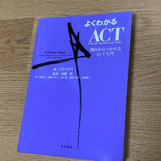 よくわかるACT 明日からつかえるACT入門(人文/社会)