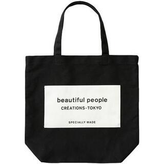 新品 beautiful people トートバッグ