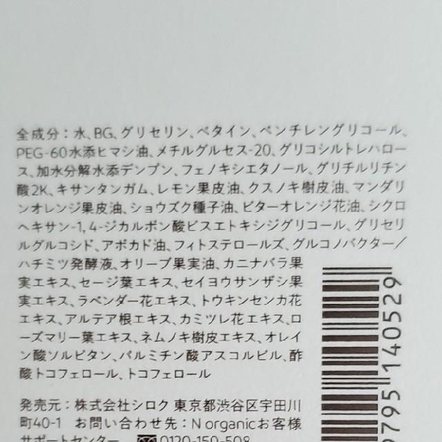 Nオーガニック モイスチュア&バランシングローション 100ml コスメ/美容のスキンケア/基礎化粧品(化粧水/ローション)の商品写真