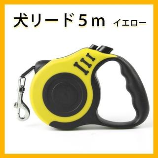 【新品未使用品】犬 リード 5m 自動巻取り ロック可