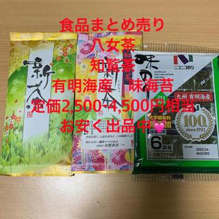 【新品未開封】食品まとめ売り 味海苔 新茶 令和3年 2021年 知覧茶 八女茶(茶)