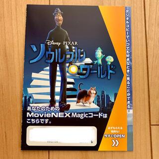 Disney - ソウルフルワールド MovieNEX デジタルコピー マジックコード 国内正規品
