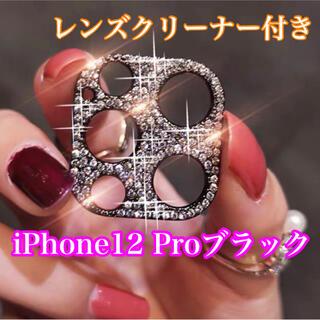 iPhone12Pro ブラック 保護シール カメラレンズ デコ フレーム