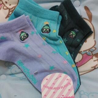 サンリオ - サンリオ ハンギョドン星柄靴下3足セット薄紫色水色濃緑色