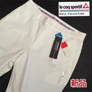 le coq sportif - 79新品定価16500円/ルコック/ゴルフ/メンズ/ストレッチパンツ/夏