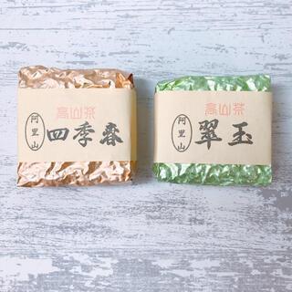 台湾茶 阿里山高山花香四季春烏龍、阿里山花香翠玉烏龍茶セット(茶)