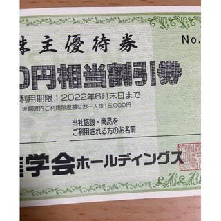 進学会 株主優待(その他)