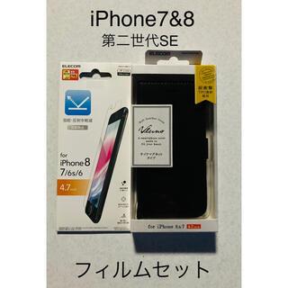ELECOM - iPhone7&8 第二世代SE フィルムセット